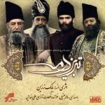 دانلود آلبوم جدید سالار عقیلی به نام تبریز در مه