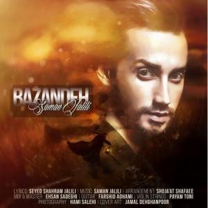 Saman Jalili Bazandeh 300x300 - دانلود آهنگ جدید سامان جلیلی به نام بازنده