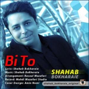Shahab Bokharaei Bi To 300x300 - دانلود آهنگ جدید شهاب بخارایی به نام بی تو