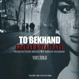 Shahab Mozaffari To Bekhand 300x300 - دانلود آهنگ جدید شهاب مظفری به نام تو بخند