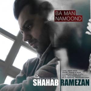 Shahab Ramezan Ba Man Namoond 300x300 - دانلود آهنگ جدید شهاب رمضان به نام با من نموند