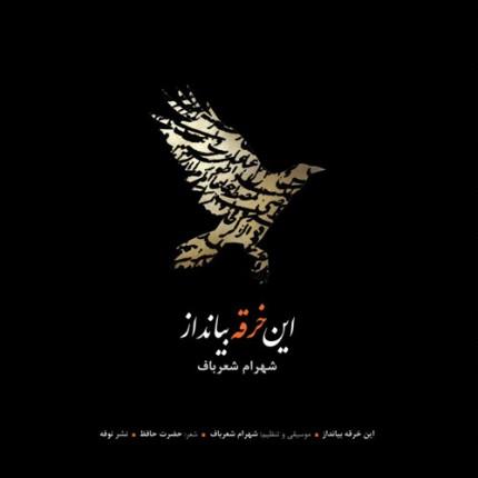 دانلود آلبوم جدید شهرام شعرباف به نام این خرقه بیانداز