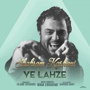 Shahrum Kashani Ye Lahze 300x300 - دانلود آهنگ جدید شهرام کاشانی به نام یه لحظه