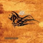 دانلود آلبوم جدید سینا سرلک به نام کوک کولی