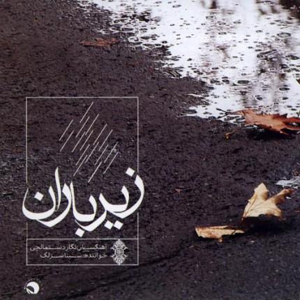 دانلود آلبوم سینا سرلک به نام زیر باران