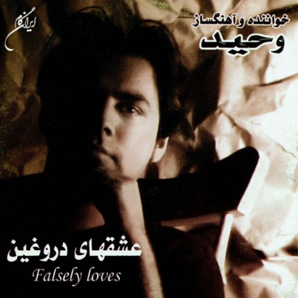 دانلود آلبوم جدید وحید حاجی تبار به نام عشقهای دروغین