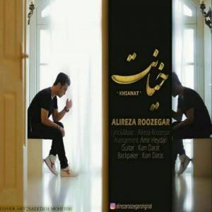 Alireza Roozegar Khianat 300x300 - دانلود آهنگ جدید علیرضا روزگار به نام خیانت
