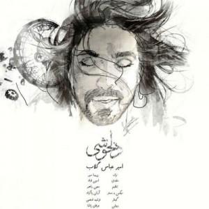 Amir Abbas Golab Delkhoshi 300x300 - دانلود آهنگ جدید امیرعباس گلاب به نام دلخوشی