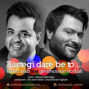 Amir Hossein Noshali Ft. Saeed Arab Bastegi Dare Be To 300x300 - دانلود آهنگ جدید امیر حسین نوشالی به همراهی سعید عرب به نام بستگی داره به تو