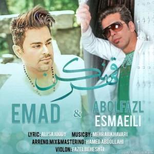 Emad Abolfazl Esmaeil Ghahr Nakoni 300x300 - دانلود آهنگ جدید عماد و ابوالفضل اسماعیلی به نام قهر نکن