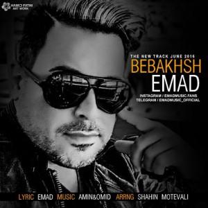 Emad Bebakhsh 300x300 - دانلود آهنگ جدید عماد به نام ببخش