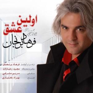 Farhad Berenjan Avalin Eshgh 300x300 - دانلود آهنگ جدید فرهاد برنجان به نام اولین عشق