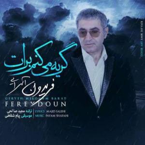 Fereydoun Asraei Geryeh Mikonam Barat 300x300 - دانلود آهنگ جدید فریدون آسرایی به نام گریه میکنم برات
