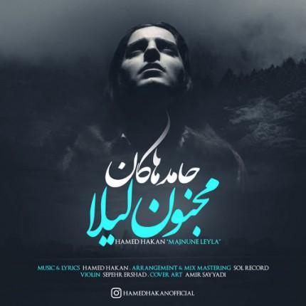 دانلود آهنگ جدید حامد هاکان به نام مجنون لیلا