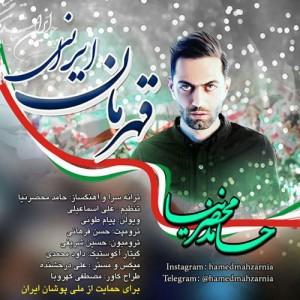 Hamed Mahzarnia Ghahremane Irani 300x300 - دانلود آهنگ جدید حامد محضرنیا به نام قهرمان ایرانی
