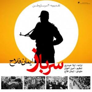 Iman Fallah Sarbaz 300x300 - دانلود آهنگ جدید ایمان فلاح به نام سرباز