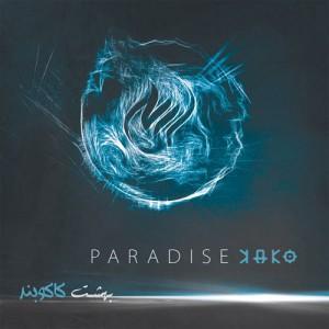Kako Band Paradise 300x300 - دانلود آهنگ جدید کاکو بند به نام بهشت