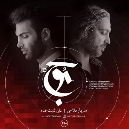 دانلود آهنگ جدید مازیار فلاحی و علی ثابت قدم به نام موج
