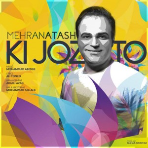 Mehran Atash Ki Joz To 300x300 - دانلود آهنگ جدید مهران آتش به نام کی جز تو