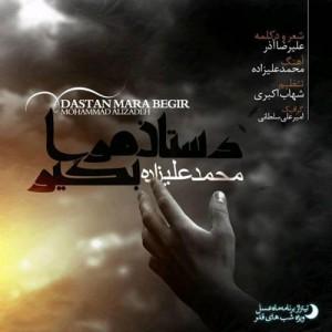 Mohammad Alizadeh Dastaane Maraa Begir 300x300 - دانلود آهنگ جدید محمد علیزاده به نام دستان مرا بگیر