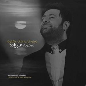Mohammad Alizadeh Docharam Kon Be Ashke Asheghooneh 300x300 - دانلود آهنگ جدید محمد علیزاده به نام دچارم کن به اشک عاشقونه