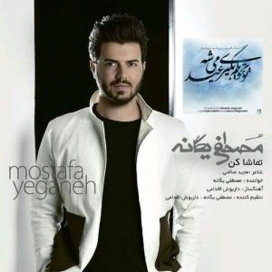 Mostafa Yeganeh Tamasha Kon 300x300 - دانلود آهنگ جدید مصطفی یگانه به نام تماشا کن