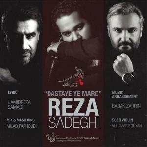 Reza Sadeghi Dastaye Ye Mard 300x300 - دانلود آهنگ جدید رضا صادقی به نام دستای یه مرد