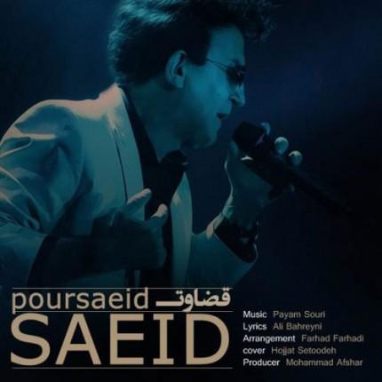 دانلود آهنگ جدید سعید پور سعید به نام قضاوت