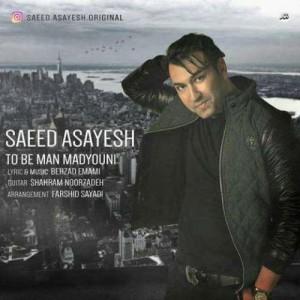 Shahrokh Aramesh 300x300 - دانلود آهنگ جدید سعید آسایش به نام تو به من مدیونی