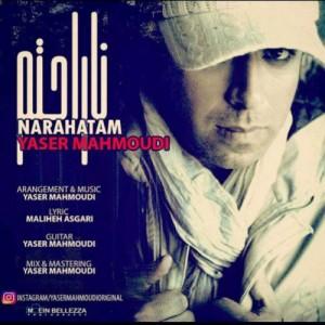 Yaser Mahmoudi Narahatam 300x300 - ناراحتم از یاسر محمودی
