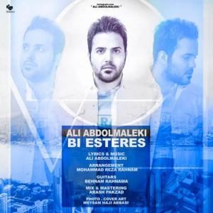 Ali Abdolmaleki Bi Esteres 300x300 - دانلود آهنگ جدید علی عبدالمالکی به نام بی استرس