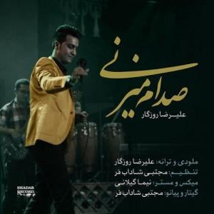 Alireza Roozegar Sedam Mizani 300x300 - دانلود آهنگ جدید علیرضا روزگار به نام صدام میزنی