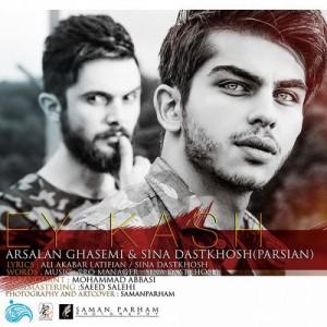 Arsalan Ghasemi Sina Dastkhosh Ey Kash 300x300 - دانلود آهنگ جدید ارسلان قاسمی و سینا دستخوش به نام ای کاش
