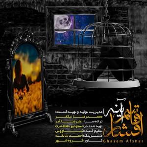 Ghasem Afshar Ayeneh 300x300 - دانلود آهنگ جدید قاسم افشار به نام آینه