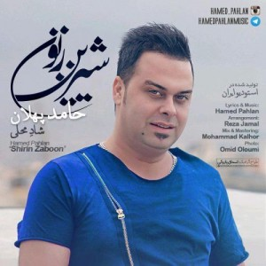 Hamed Pahlan Shirin Zaboon 300x300 - دانلود آهنگ جدید حامد پهلان به نام شیرین زبون