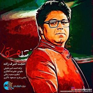 Hojat Ashraf Zadeh Faghat Eshgh 300x300 - دانلود آهنگ جدید حجت اشرف زاده به نام فقط عشق