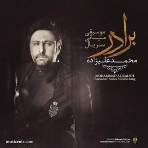 Mohammad Alizadeh Baraadar 300x300 - دانلود آهنگ جدید محمد علیزاده به نام برادر