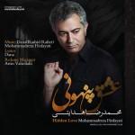 دانلود آهنگ جدید محمدرضا هدایتی به نام عشق پنهونی