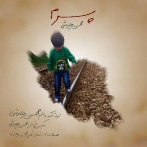 Mohsen Chavoshi Pesaram 300x300 - دانلود آهنگ جدید محسن چاوشی به نام پسرم