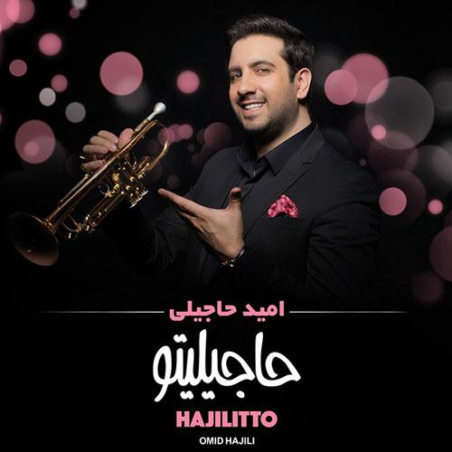 Omid Hajili Hajilitto - دانلود آلبوم جدید امید حاجیلی به نام حاجیلیتو