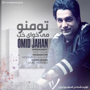 Omid Jahan To Mano Mikhai Khob 300x300 - دانلود آهنگ جدید امید جهان به نام تو منو میخوای خوب