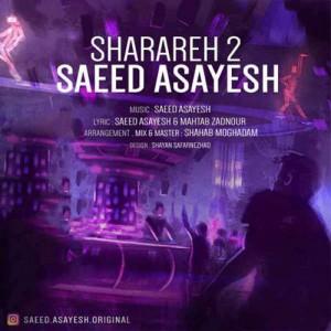 Saeed Asayesh Sharareh 2 300x300 - دانلود آهنگ جدید سعید آسایش به نام شراره 2
