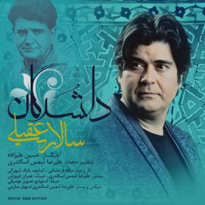 Salar Aghili Delshodegan 300x300 - دانلود آهنگ جدید سالار عقیلی به نام دل شدگان