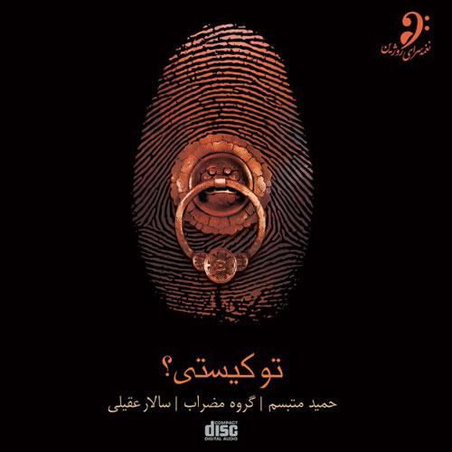 Salar Aghili To Kisti - دانلود آلبوم جدید سالار عقیلی به نام تو کیستی