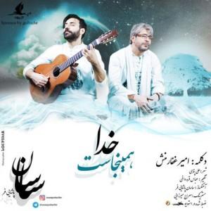 Sasan Pashaeifar Amir Ghafar Manesh Khoda Haminjast 300x300 - دانلود آهنگ جدید ساسان پاشایی فر و امیر غفارمنش به نام خدا همینجاست