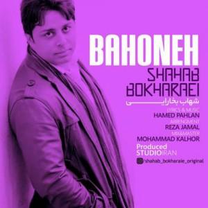 Shahab Bokharaei Bahoone 300x300 - دانلود آهنگ جدید شهاب بخارایی به نام بهونه