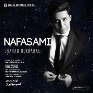 Shahab Bokharaei Nafasami 300x300 - دانلود آهنگ جدید شهاب بخارایی به نام نفسامی