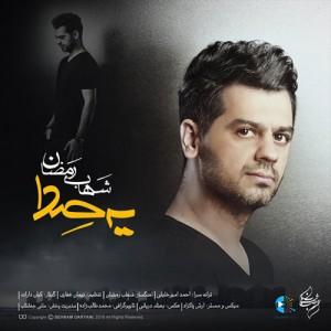 Shahab Ramezan Ye Seda 300x300 - دانلود آهنگ جدید شهاب رمضان به نام یه صدا