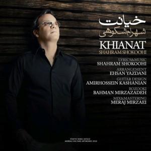 Shahram Shokoohi Khianat 300x300 - دانلود آهنگ جدید شهرام شکوهی به نام خیانت