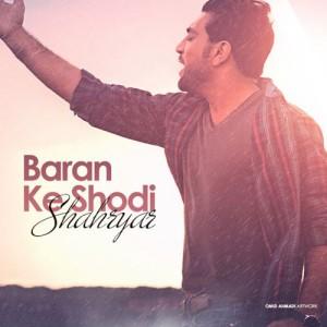Shahryar Baran Ke Shodi 300x300 - دانلود آهنگ جدید شهریار به نام باران که شدی